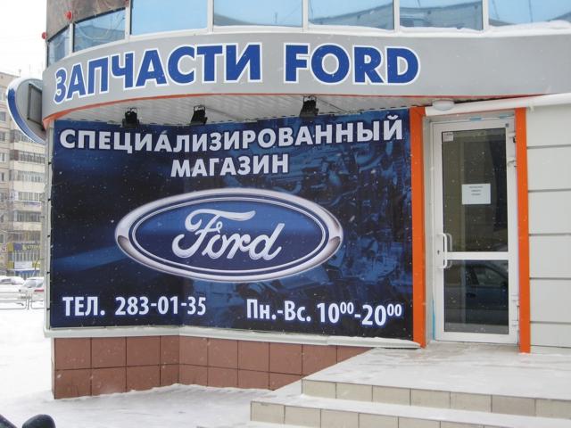 Форд фокус магазин запчастей Екатеринбург